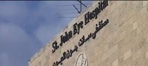 St. John Eye Hospital