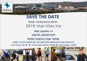 HII_Gala_Hebrew-save-the-date