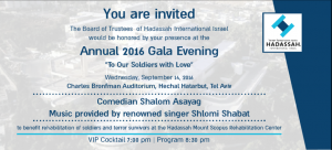 HII-Gala-2016_Invite-July-text